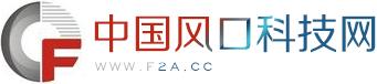 中国风口科技网