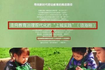 走向教育管理现代化的上城实践公民教育封面点赞项海刚局长署名文章