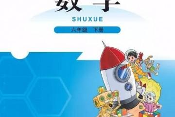 北师大版六年级数学下册教材电子讲义(高清版)