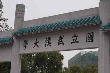 武汉大学自称位列国内高校榜首方阵大都网友认为是吹牛皮