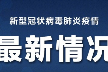 辽宁昨日无新增确诊病例沈阳排查1653人核酸检测成果均为阴性