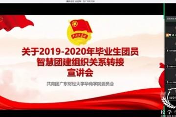 广东财经大学华商学院20192020年结业学生团员才智团建组织关系转接宣讲