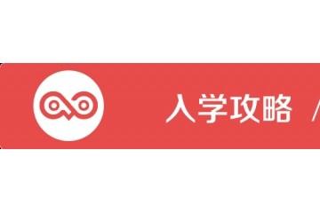 学位严重上海摇号直升录取率最低的10所民办一贯制最低132进55